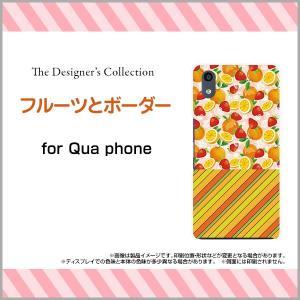 スマホケース Qua phone QZ KYV44 ハードケース/TPUソフトケース フルーツとボーダー 食べ物 フルーツ ボーダー ストライプ かわいい|orisma