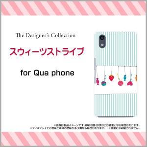 スマホケース Qua phone QZ KYV44 ハードケース/TPUソフトケース スウィーツストライプ イラスト キャンディー ハート ストライプ かわいい|orisma