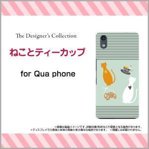 スマホケース Qua phone QZ KYV44 ハードケース/TPUソフトケース ねことティーカップ イラスト キャラクター ボーダー 猫 ネコ ハート|orisma