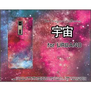 スマホケース URBANO V04 KYV45 au ハードケース/TPUソフトケース 宇宙(ピンク×ブルー) カラフル グラデーション 銀河 星|orisma