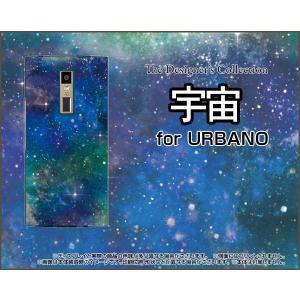 スマホケース URBANO V04 KYV45 au ハードケース/TPUソフトケース 宇宙(ブルー×グリーン) カラフル グラデーション 銀河 星|orisma