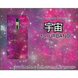 スマホケース URBANO V04 KYV45 au ハードケース/TPUソフトケース 宇宙(ピンク×パープル) カラフル グラデーション 銀河 星|orisma