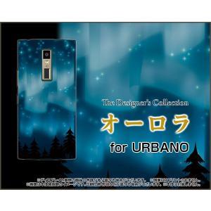 スマホケース URBANO V04 KYV45 au ハードケース/TPUソフトケース オーロラ 星 夜空 綺麗(きれい)|orisma