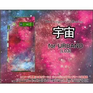 スマホケース URBANO L03 KYY23 ハードケース/TPUソフトケース 宇宙(ピンク×ブルー) カラフル グラデーション 銀河 星|orisma
