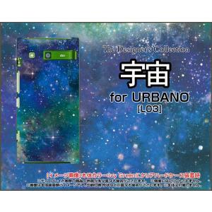 スマホケース URBANO L03 KYY23 ハードケース/TPUソフトケース 宇宙(ブルー×グリーン) カラフル グラデーション 銀河 星|orisma