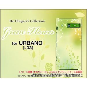 スマホケース URBANO L03 KYY23 ハードケース/TPUソフトケース Green Flower パステル 緑 グリーン 花 フラワー|orisma
