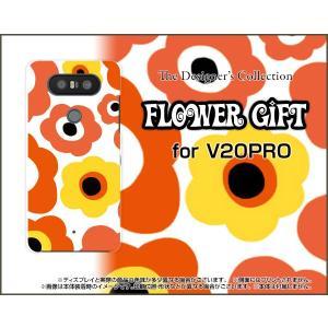 スマホケース V20 PRO L-01J ハードケース/TPUソフトケース フラワーギフト(オレンジ×イエロー) カラフル ポップ 花 オレンジ 黄色|orisma