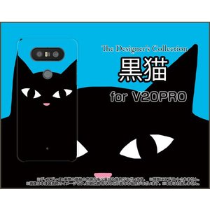 スマホケース V20 PRO L-01J ハードケース/TPUソフトケース 黒猫(ブルー) ねこ 猫 青 顔 ポップ|orisma