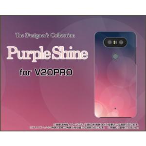 スマホケース V20 PRO L-01J ハードケース/TPUソフトケース PurpleShine 紫 むらさき パープル 光 反射|orisma