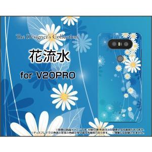 スマホケース V20 PRO L-01J ハードケース/TPUソフトケース 花流水 はな フラワー ブルー あお あざやか|orisma