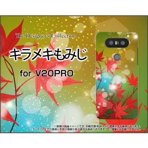 V20 PRO L-01J ハードケース/TPUソフトケース 液晶保護フィルム付 キラメキもみじ 紅葉 秋 きらきら 光 和柄 わがら|orisma