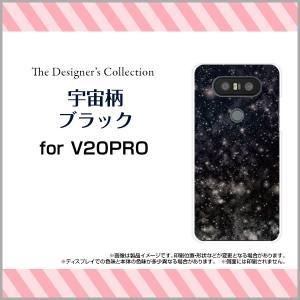 V20 PRO L-01J ハードケース/TPUソフトケース 液晶保護フィルム付 宇宙柄ブラック 宇宙 ギャラクシー柄 スペース柄 星 スター キラキラ 黒 orisma