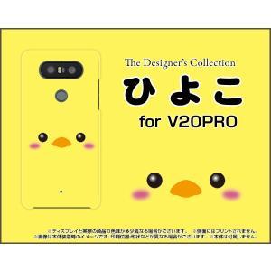 V20 PRO L-01J ハードケース/TPUソフトケース 液晶保護フィルム付 ひよこ ひよこ|orisma