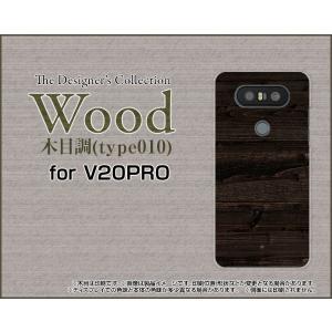 V20 PRO L-01J ハードケース/TPUソフトケース 液晶保護フィルム付 Wood(木目調)type010 wood調 ウッド調 こげ茶色 シンプル orisma