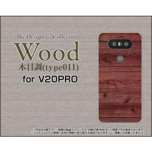 V20 PRO L-01J ハードケース/TPUソフトケース 液晶保護フィルム付 Wood(木目調)type011 wood調 ウッド調 赤茶色 シンプル アンティーク調 orisma