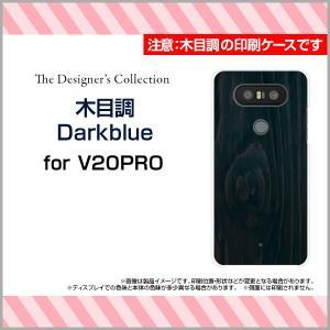 スマホケース V20 PRO L-01J ハードケース/TPUソフトケース 木目調Darkblue ウッド wood ブルー ネイビー 青 ナチュラル シンプル|orisma