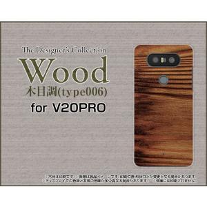 スマホケース V20 PRO L-01J ハードケース/TPUソフトケース Wood(木目調)type006 wood調 ウッド調 うす茶色 シンプル カジュアル orisma