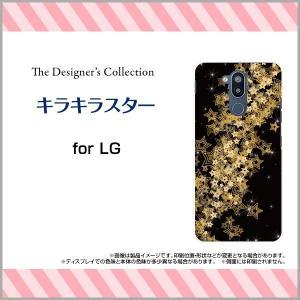 スマホケース LG style2 L-01L docomo ハードケース/TPUソフトケース キラキラスター 宇宙柄 ギャラクシー柄 スペース柄 星 スター キラキラ 黒|orisma