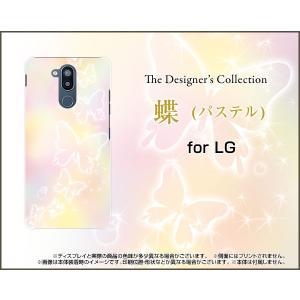 スマホケース LG style2 L-01L docomo ハードケース/TPUソフトケース 蝶(パステル) ちょう(バタフライ) 綺麗(きれい キレイ)|orisma