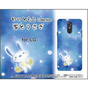 LG style L-03K ハードケース/TPUソフトケース 液晶保護フィルム付 雪とうさぎ やのともこ デザイン うさぎ ドット 雪 パステル|orisma