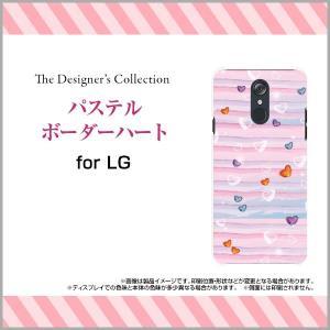 スマホケース LG style L-03K ハードケース/TPUソフトケース パステルボーダーハート...