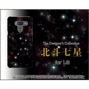 スマホケース LG K50 SoftBank ハードケース/TPUソフトケース 北斗七星 星 夜空 ...