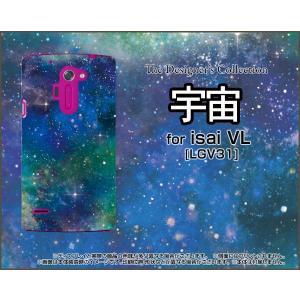 スマホケース isai VL LGV31 ハードケース/TPUソフトケース 宇宙(ブルー×グリーン) カラフル グラデーション 銀河 星|orisma