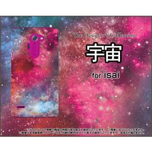スマホケース isai vivid LGV32 ハードケース/TPUソフトケース 宇宙(ピンク×ブルー) カラフル グラデーション 銀河 星 orisma