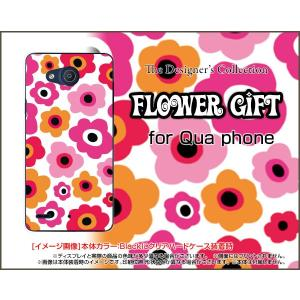 スマホケース Qua phone PX LGV33 キュア フォン ハードケース/TPUソフトケース フラワーギフト(ピンク×オレンジ) カラフル ポップ 花 ピンク オレンジ|orisma