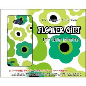 スマホケース Qua phone PX LGV33 キュア フォン ハードケース/TPUソフトケース フラワーギフト(グリーン×黄緑) カラフル ポップ 花 緑(グリーン) 黄緑|orisma