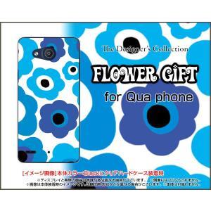 スマホケース Qua phone PX LGV33 キュア フォン ハードケース/TPUソフトケース フラワーギフト(ブルー×水色) カラフル ポップ 花 青(ブルー) 水色|orisma