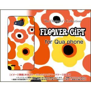 スマホケース Qua phone PX LGV33 キュア フォン ハードケース/TPUソフトケース フラワーギフト(オレンジ×イエロー) カラフル ポップ 花 オレンジ 黄色|orisma