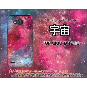 スマホケース Qua phone PX LGV33 キュア フォン ハードケース/TPUソフトケース 宇宙(ピンク×ブルー) カラフル グラデーション 銀河 星|orisma