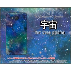 スマホケース Qua phone PX LGV33 キュア フォン ハードケース/TPUソフトケース 宇宙(ブルー×グリーン) カラフル グラデーション 銀河 星|orisma