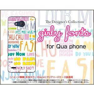 スマホケース Qua phone PX LGV33 キュア フォン ハードケース/TPUソフトケース ガーリーフォント(カラフル) モノトーン ポップ 文字 白|orisma