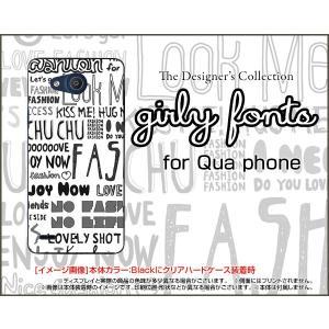 スマホケース Qua phone PX LGV33 キュア フォン ハードケース/TPUソフトケース ガーリーフォント(モノトーン) ポップ フォント 白 黒|orisma