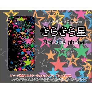スマホケース Qua phone PX LGV33 キュア フォン ハードケース/TPUソフトケース きらきら星(ブラック) カラフル ポップ スター ほし 黒|orisma