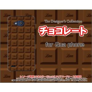スマホケース Qua phone PX LGV33 キュア フォン ハードケース/TPUソフトケース チョコレート ブラウン プレーン お菓子 甘い|orisma