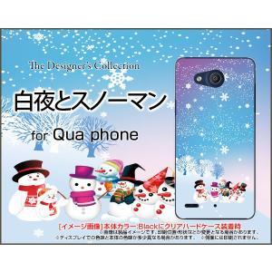 スマホケース Qua phone PX LGV33 キュア フォン ハードケース/TPUソフトケース 白夜とスノーマン 冬 結晶 スノー ひかり 光 反射|orisma