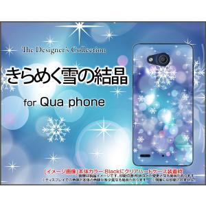 スマホケース Qua phone PX LGV33 キュア フォン ハードケース/TPUソフトケース きらめく雪の結晶 冬 結晶 スノー ひかり 光 反射|orisma