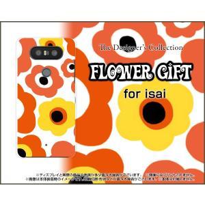 スマホケース isai Beat LGV34 ハードケース/TPUソフトケース フラワーギフト(オレンジ×イエロー) カラフル ポップ 花 オレンジ 黄色|orisma