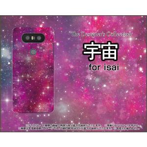 スマホケース isai Beat LGV34 ハードケース/TPUソフトケース 宇宙(ピンク×パープル) カラフル グラデーション 銀河 星|orisma