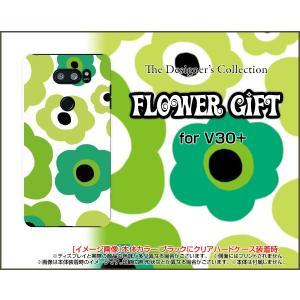 スマホケース isai V30+ LGV35 ハードケース/TPUソフトケース フラワーギフト(グリーン×黄緑) カラフル ポップ 花 緑(グリーン) 黄緑|orisma