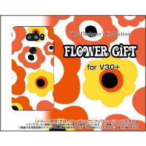 スマホケース isai V30+ LGV35 ハードケース/TPUソフトケース フラワーギフト(オレンジ×イエロー) カラフル ポップ 花 オレンジ 黄色|orisma