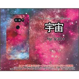 スマホケース isai V30+ LGV35 ハードケース/TPUソフトケース 宇宙(ピンク×ブルー) カラフル グラデーション 銀河 星|orisma