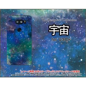 スマホケース isai V30+ LGV35 ハードケース/TPUソフトケース 宇宙(ブルー×グリーン) カラフル グラデーション 銀河 星|orisma