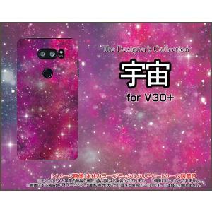 スマホケース isai V30+ LGV35 ハードケース/TPUソフトケース 宇宙(ピンク×パープル) カラフル グラデーション 銀河 星|orisma