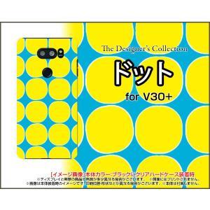 スマホケース isai V30+ LGV35 ハードケース/TPUソフトケース ドット(イエロー) カラフル ポップ 水玉 黄色 水色|orisma