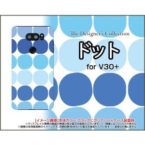 スマホケース isai V30+ LGV35 ハードケース/TPUソフトケース ドット(ブルー) カラフル ポップ 水玉 青 水色|orisma