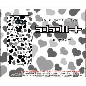 スマホケース isai V30+ LGV35 ハードケース/TPUソフトケース ラブラブハート(モノトーン) 可愛い(かわいい) はーと 白 黒|orisma